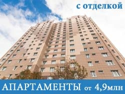 Апартаменты от 4,9 млн у парка и метро Орехово Готовые апартаменты с отделкой.